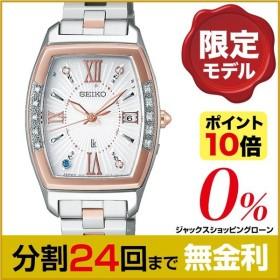 セイコー ルキア ルキアヤセ 綾瀬はるか 限定モデル 腕時計 SSVW088 電波ソーラー ポイント10倍