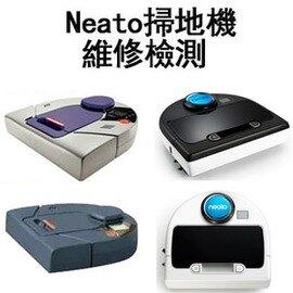 [含來回運費] Neato 吸塵器 檢測維修維修檢測