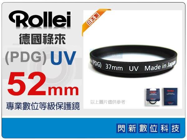 【指定銀行贈3%點數】Rollei 德國祿來 Pro Digital Grade UV 52mm 多層鍍膜 保護鏡(52,PDG UV,日本製造)