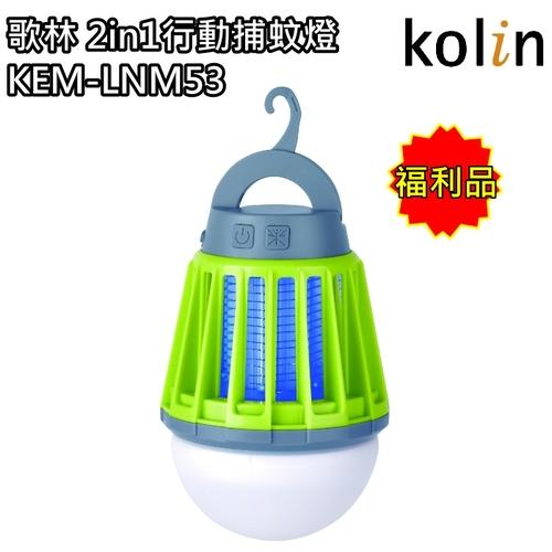 (福利品)【歌林 Kolin】2in1行動捕蚊燈 / 捕蚊器 / KEM-LNM53