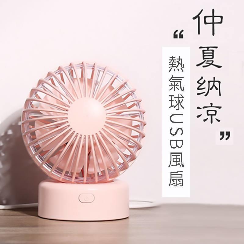 usb熱氣球清涼小風扇