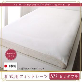 日本製・綿100% エレガントモダンボーダーデザインカバーリング winkle ウィンクル 和式用フィットシーツ セミダブル