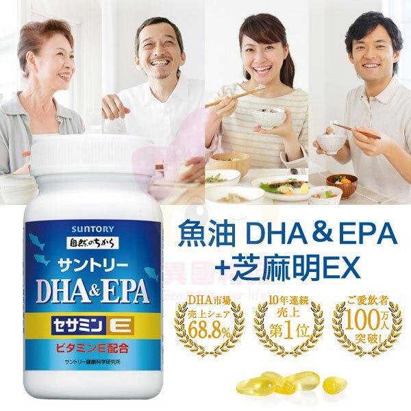 日本 SUNTORY 三得利 魚油 DHA&EPA+芝麻明EX (120錠)【特價】異國精品
