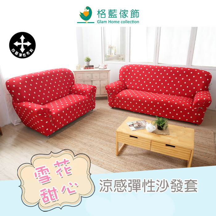 雪花甜心涼感彈性沙發套1+2人座(六色可選)