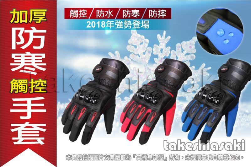 pro biker 護具 防風 防寒 保暖 防撥水 防水 防摔 手套 機車騎士