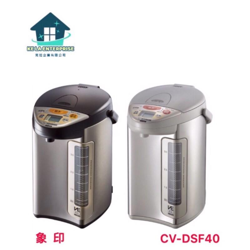 象印ve超級真空保溫熱水瓶cv-dsf40