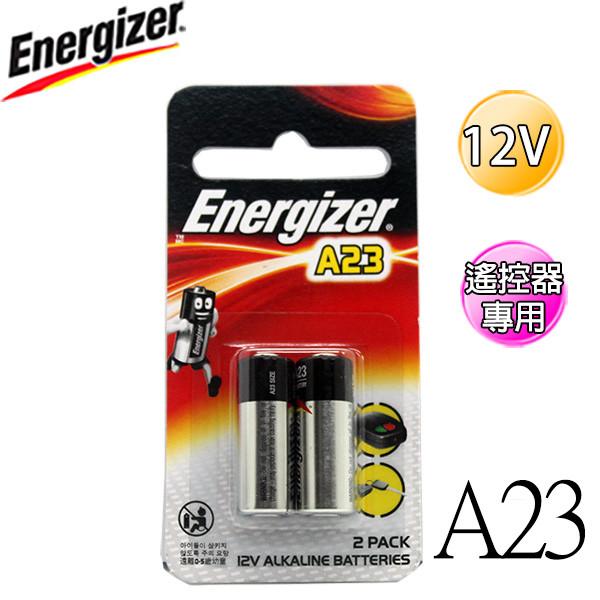勁量energizer a23 遙控器鹼性電池 2/入