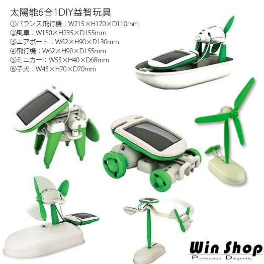 B0781 太陽能六合一玩具 DIY玩具 益智玩具 親子玩具 環保節能又省電 結合手創與休閒 贈品禮品