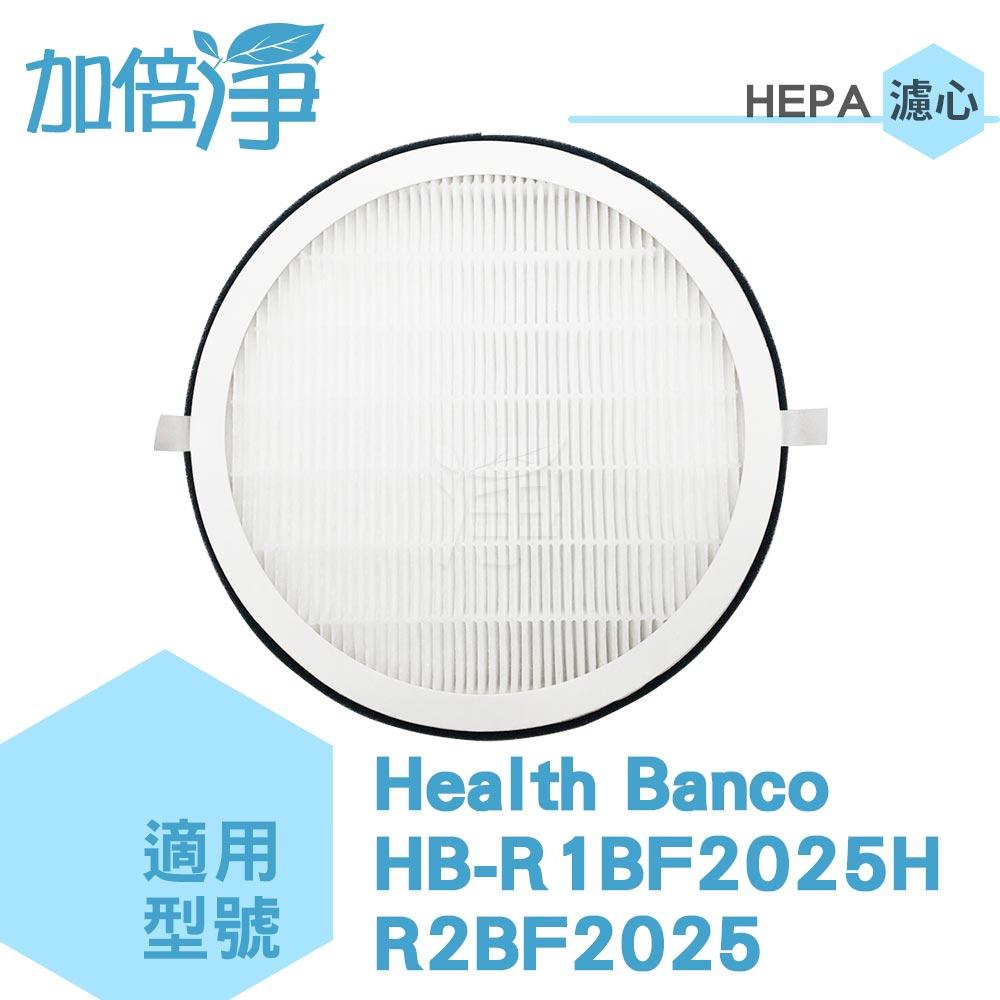 加倍淨 Heath Banco(小漢堡) 清淨機 HEPA濾心 適用HB-R1BF2025 R2BF2025