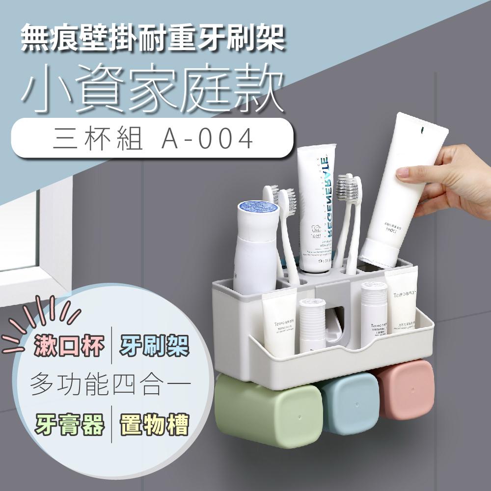【FL生活+】無痕壁掛耐重牙刷架-小資家庭三杯款(A-004)