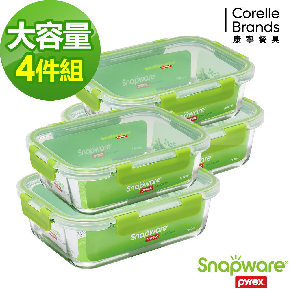 【Snapware 康寧密扣】長方形可拆扣玻璃保鮮盒大容量4件組