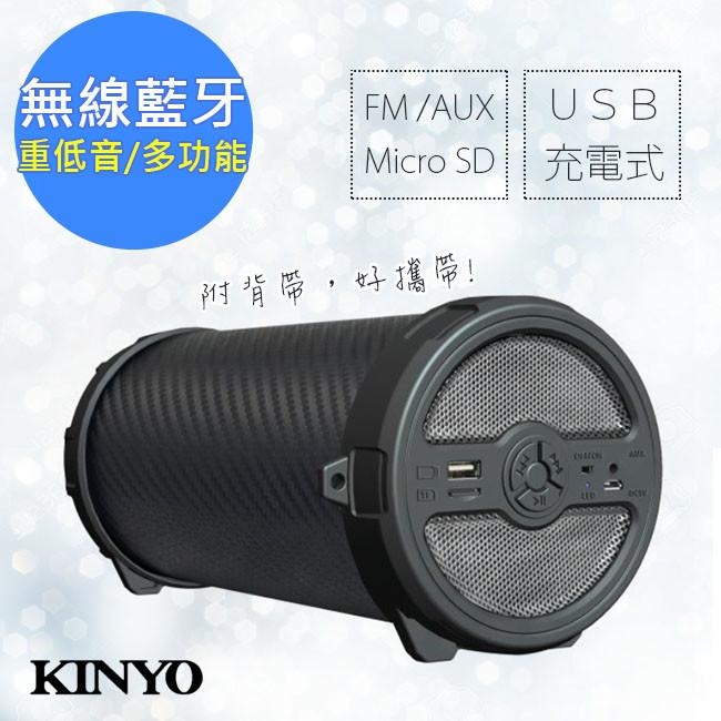 kinyo小巨砲多功能無線藍牙喇叭(bts-699)重低高強勁