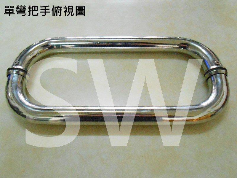 id009 單彎把手 30cm 白鐵色 二折把手 玻璃門把手 不鏽鋼把手 白鐵把手 玻璃門把手 取手