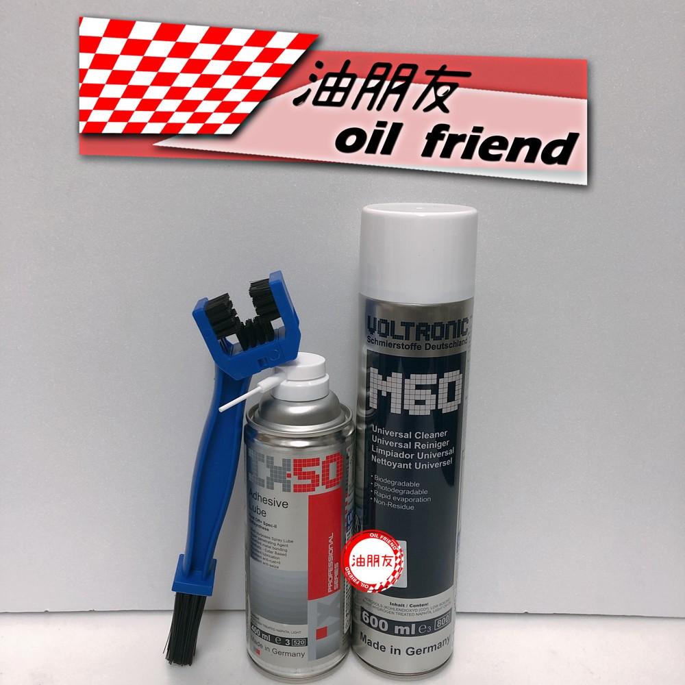 油朋友 送鏈條刷 乾式 ix50 ix50 鏈條油 鏈條刷 高黏性 高滲透力 速乾型 潤滑劑