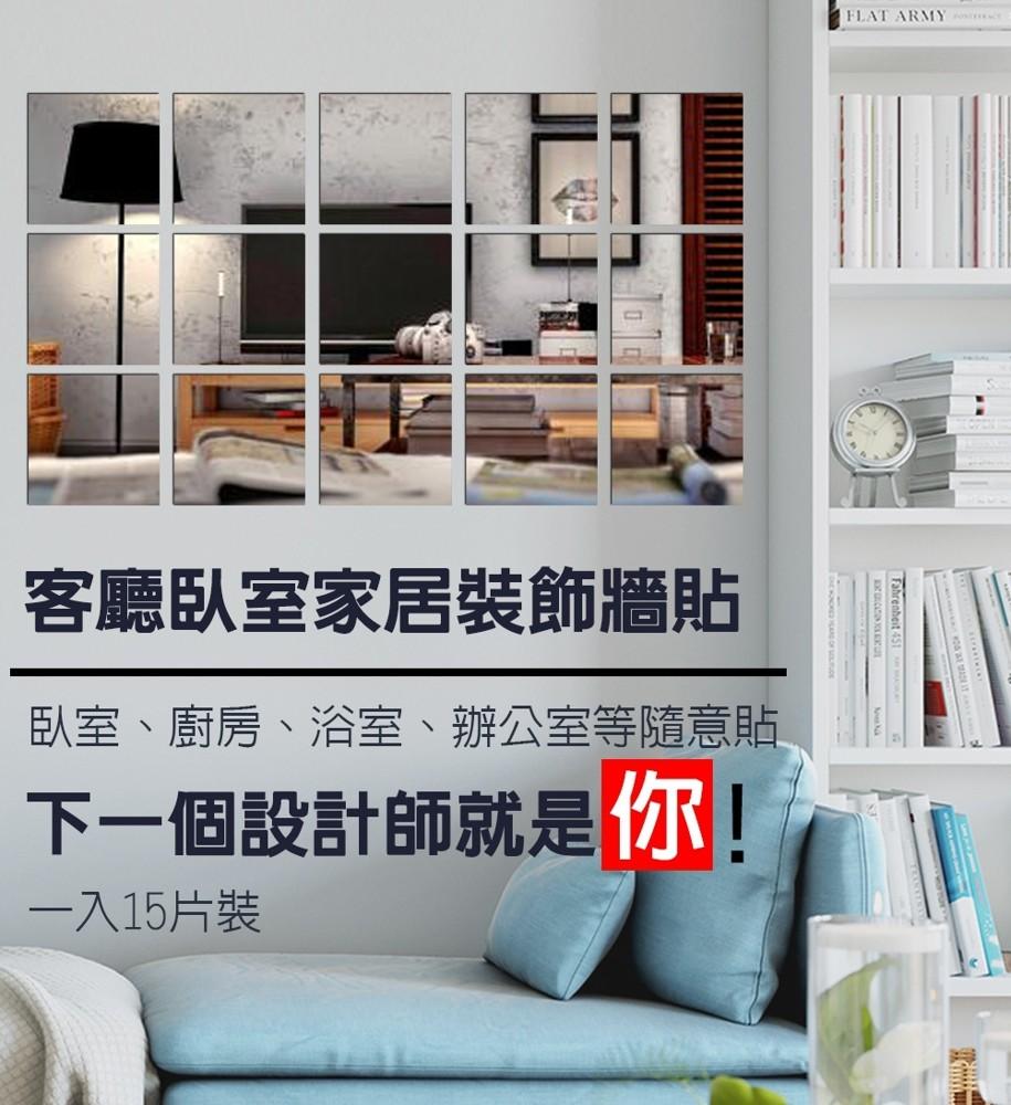 方格隨意拼鏡面紙15x15cm (一包15片裝) 金德恩 台灣製造