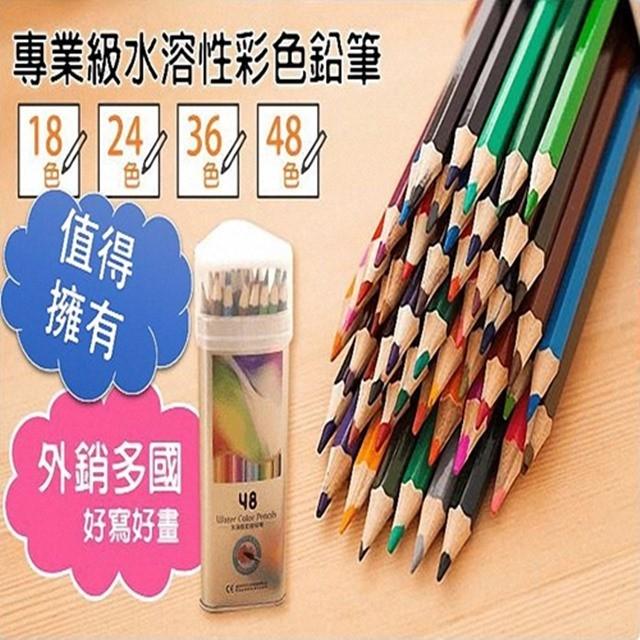 專業級水溶性彩色鉛筆~ (24 色)