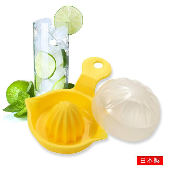 lemon juicer 日本製附蓋迷你檸檬榨汁器0428-118