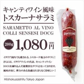 イタリア国内でも大人気のトスカーナサラミ!さらにキャンティワインを練り込んだ贅沢な1本【200g】【冷蔵/冷凍可】【D+1】【お中元 ギフ