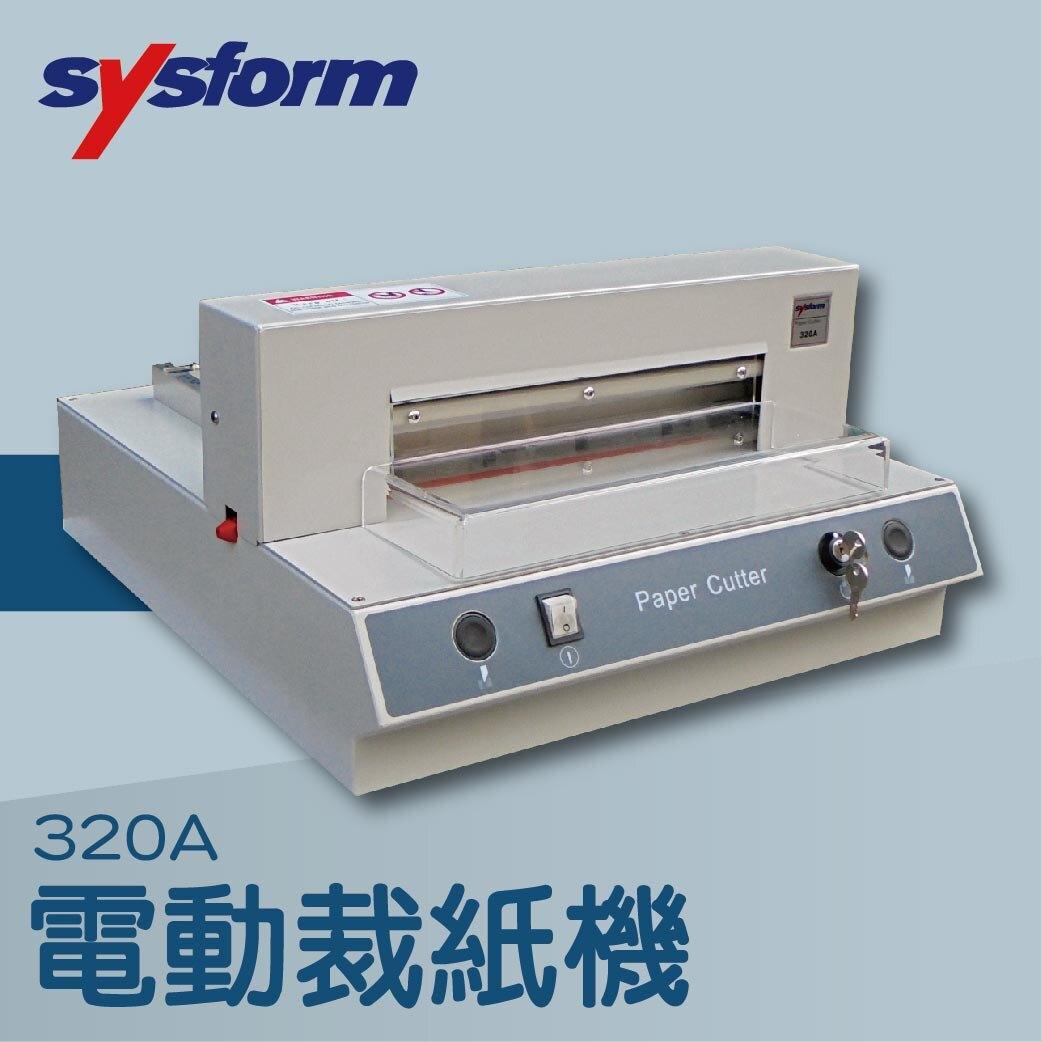 事務機推薦-SYSFORM 320A 桌上型電動裁紙機[裁紙機/截紙機/裁刀/包裝紙機/適用金融產業/各式行業]