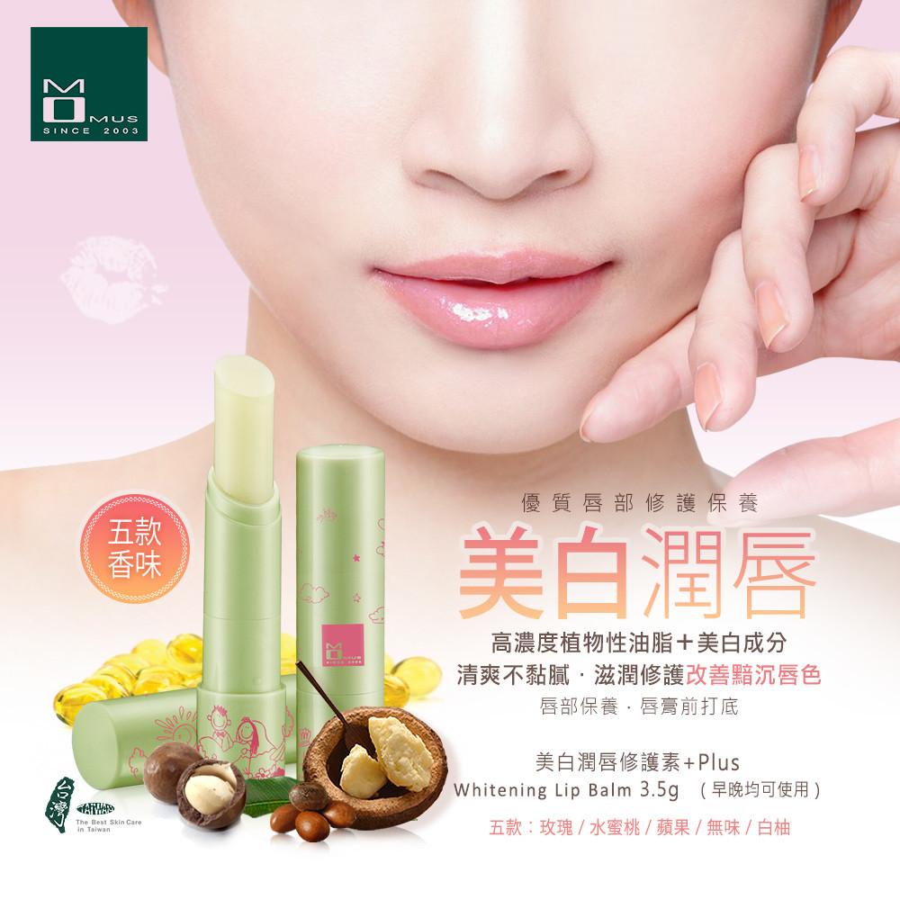 美白潤唇修護素+PLUS WHITENING LIP BALM 五款:無味 / 玫瑰 / 水蜜桃 / 白柚 / 蘋果 容量:3.5g 適用肌膚: 一般 / 油性 / 乾性 / 混合性 / 敏感性肌膚