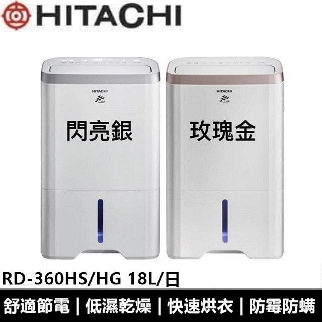 日立hitachi 18l無動力熱導管系統除濕機 rd-360hs閃亮銀 rd-360hg玫瑰金