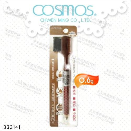 COSMOS B33140德國三用眉筆(咖啡色)0.6g/支[56386]
