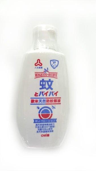 日本人生製藥 歐米天然防蚊乳液 70g (天然草本配方,大人小孩皆適用)  專品藥局【2002775】
