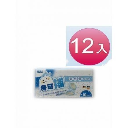 身可補電解質發泡錠 10錠 x 12小盒
