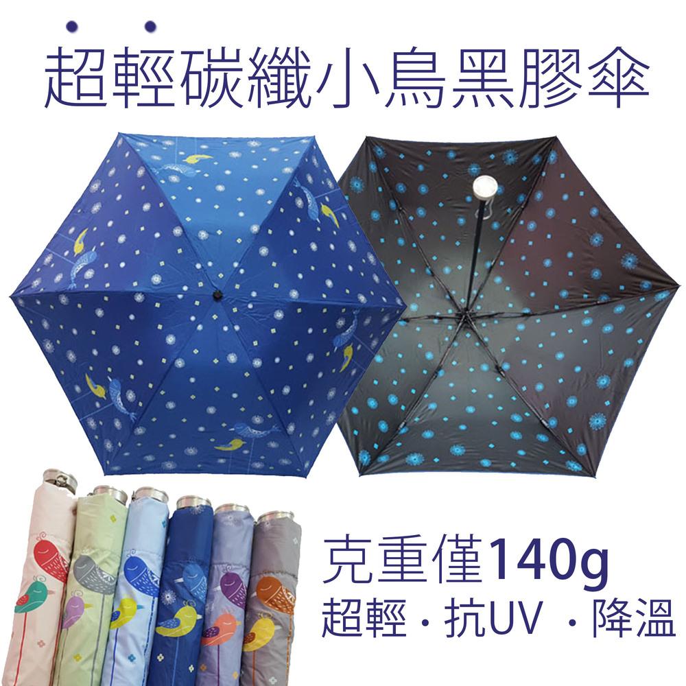 超輕量碳纖小鳥黑膠傘