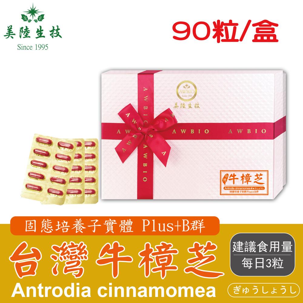美陸生技台灣牛樟芝精華素膠囊(90粒/盒)awbio