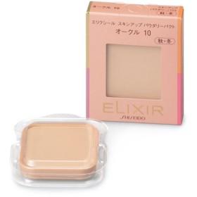 【資生堂認定SHOP】 エリクシール スキンアップ パウダリーパクト ピンクオークル10 (レフィル)