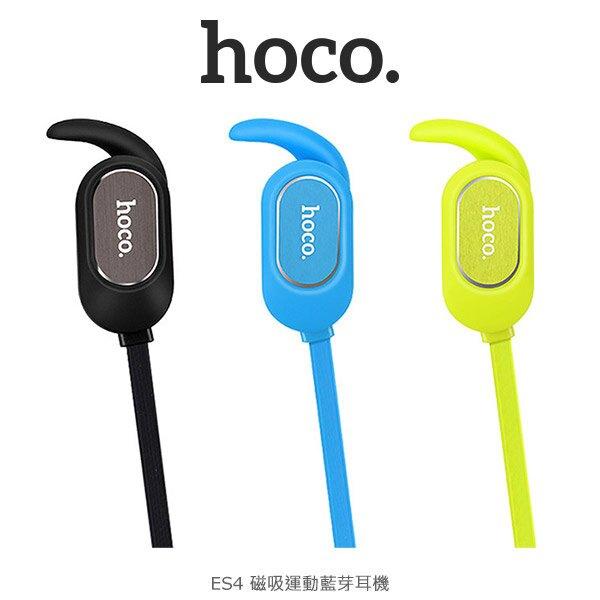 hoco ES4 磁吸運動藍芽耳機 矽膠耳扣 防汗▲最高點數回饋10倍送▲