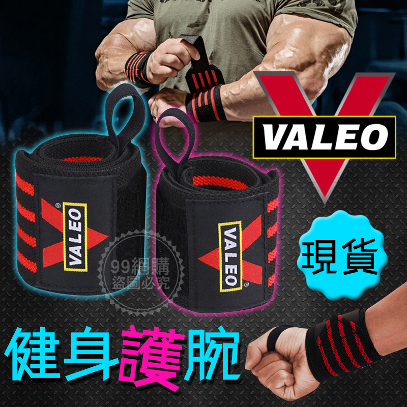 99網購現貨# valeo 護腕
