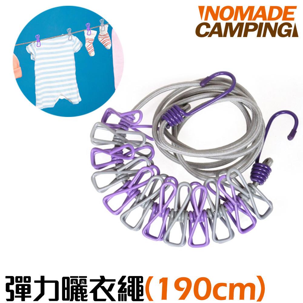 nomade 彈力曬衣繩(12夾) (190cm)