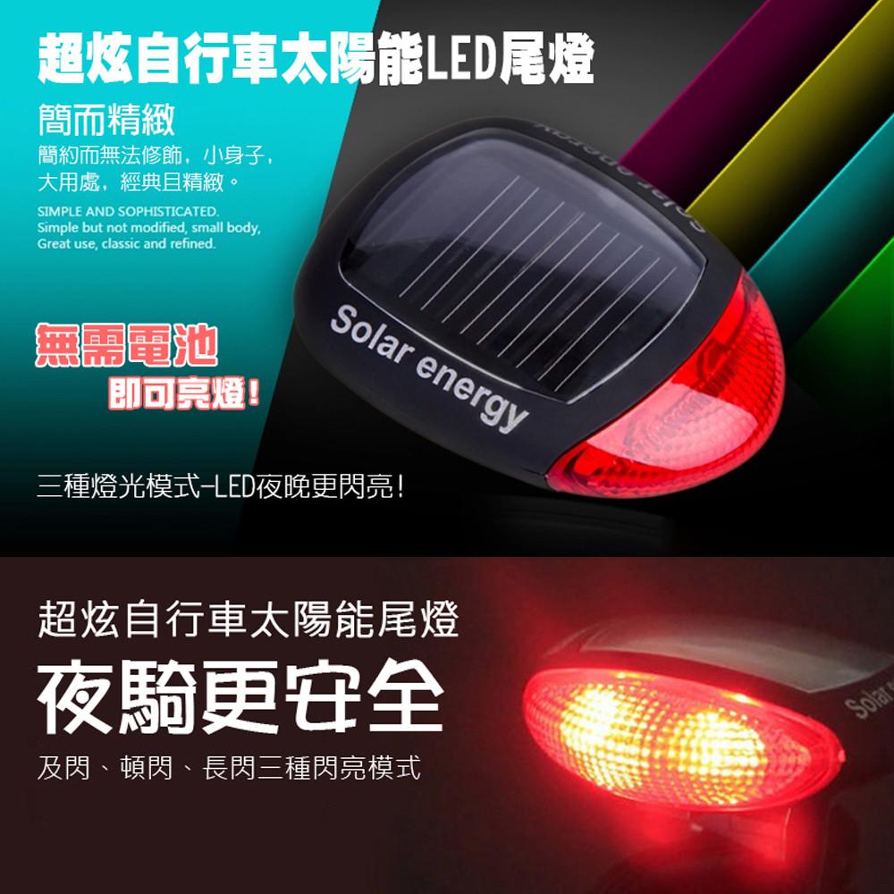 超炫自行車太陽能led尾燈