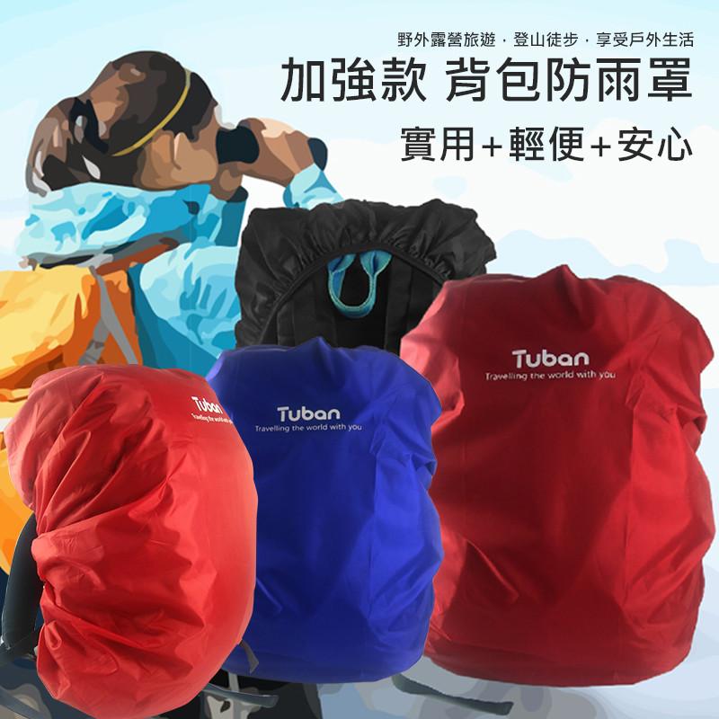 熱銷特惠超防水輕量加厚背包防雨套(登山露營皆適用)