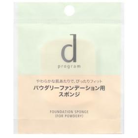 【資生堂認定SHOP】 dプログラム ファンデーション スポンジ (パウダリー用)