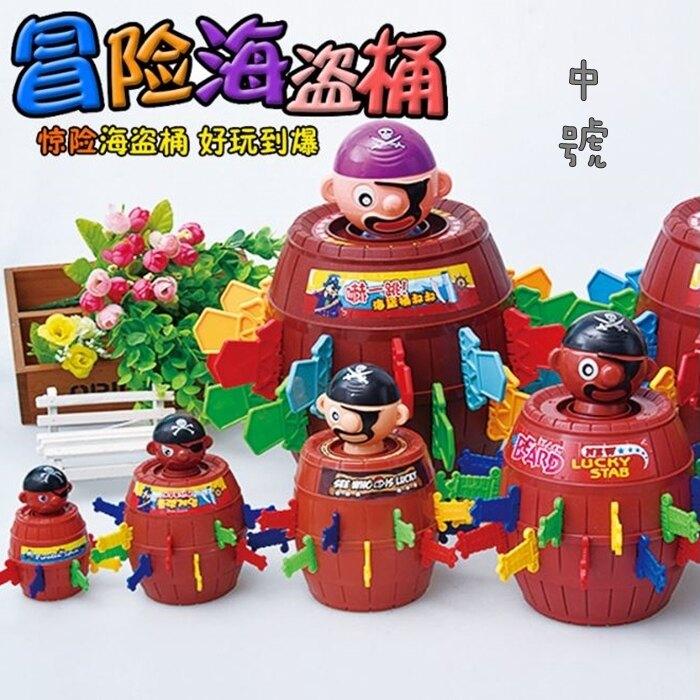 [Hare.D] 中號海盜桶桌面遊戲 插劍木桶大叔海盜桶 親子互動聚會整蠱遊戲玩具