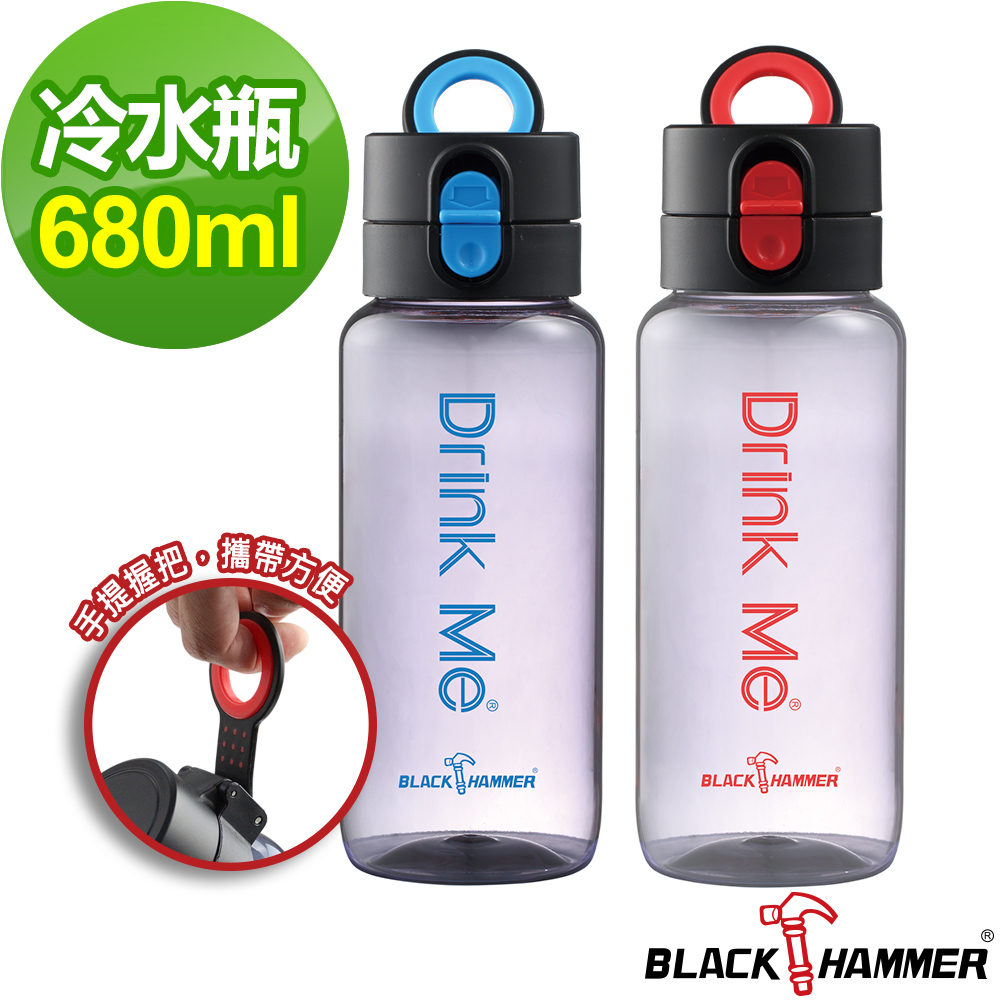 【義大利 BLACK HAMMER】Drink Me 冷水運動瓶680ML (兩色任選)