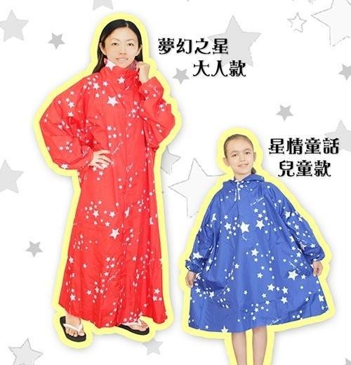 皮爾卡登星情童話全開式雨衣