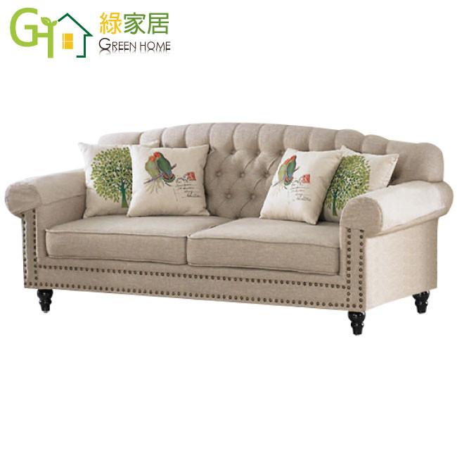 綠家居波巴 現代法式布質三人座沙發椅