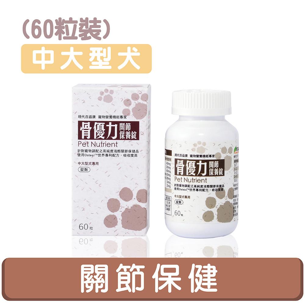骨優力關節保養錠(60粒裝) 中大型犬用  現代百益康 獸醫推薦成分99%高純度葡萄