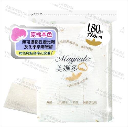 美娜多100%原色化妝棉-180枚(7X5cm)[56380]無漂白純棉