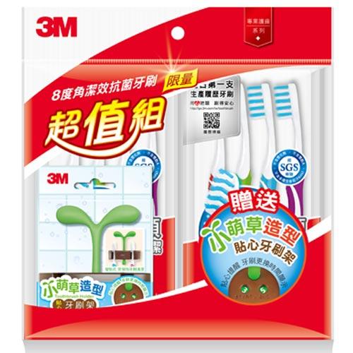 3M 8度角潔效抗菌牙刷超值組