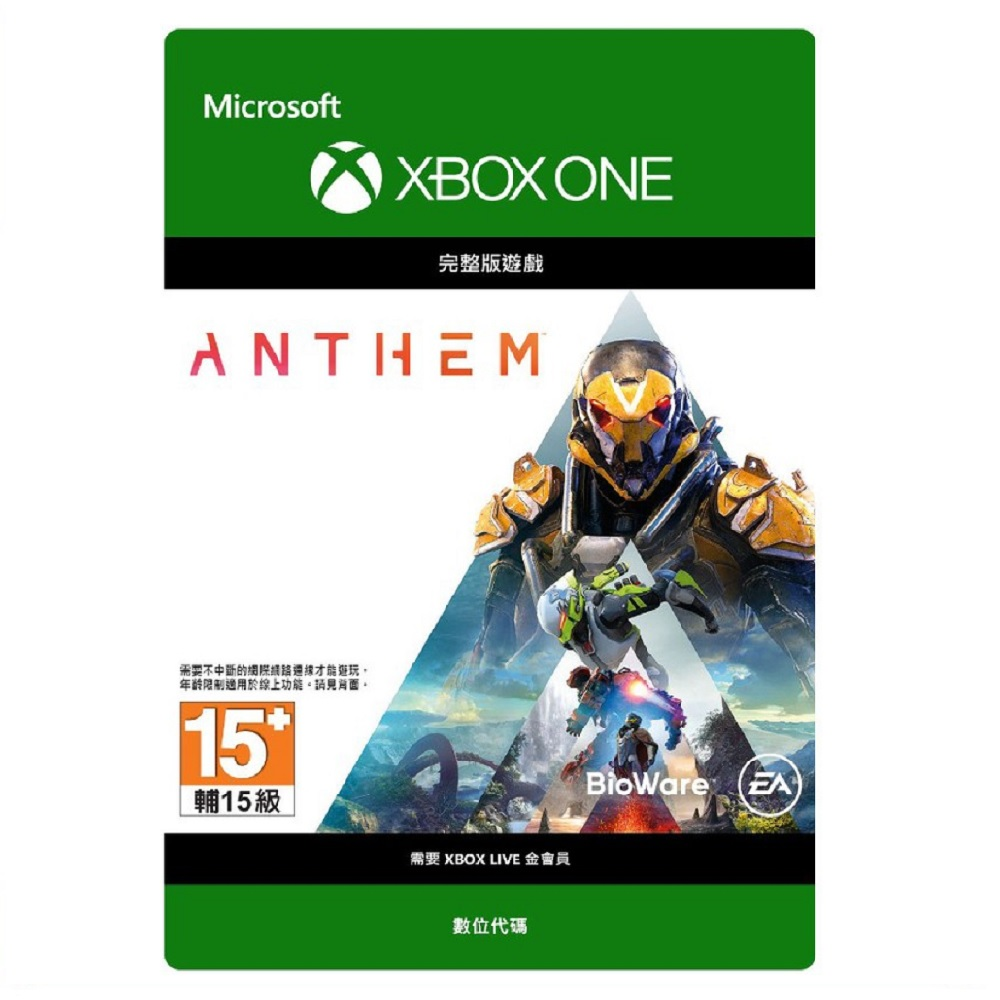 【下載版】Microsoft 微軟 冒險聖歌 (Anthem)