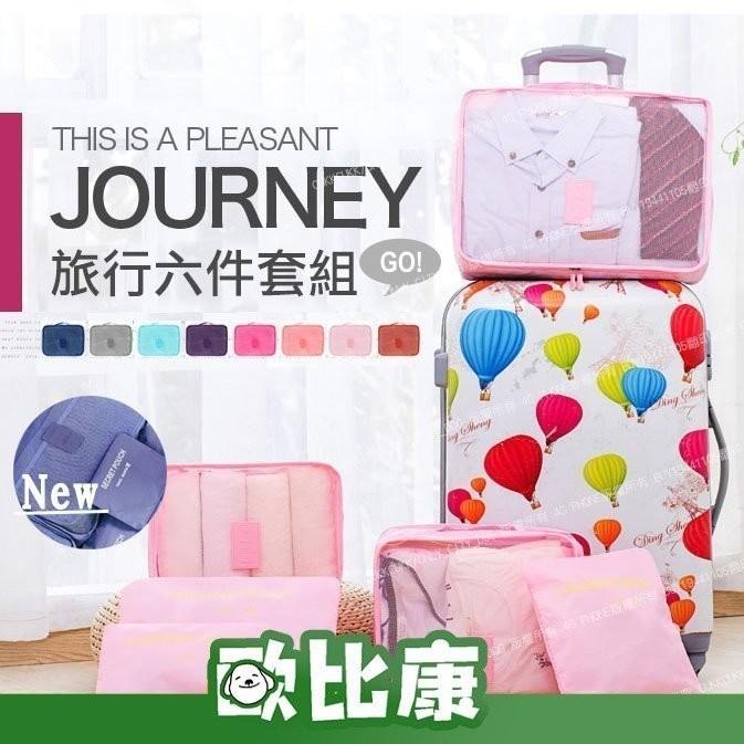 旅行收納袋 6件組 行李箱旅行袋歐比康
