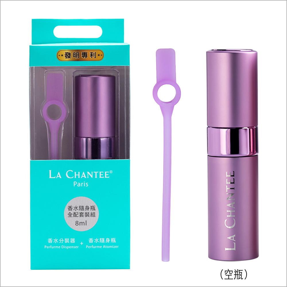 la chantee香水分裝器+隨身瓶8ml中環款(全配組)-半透明紫+玫瑰紫