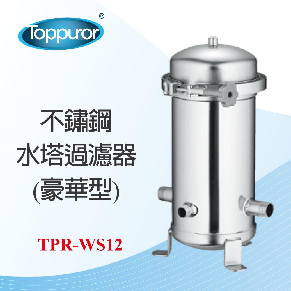 toppuror 泰浦樂不鏽鋼水塔過濾器(tpr-ws12)