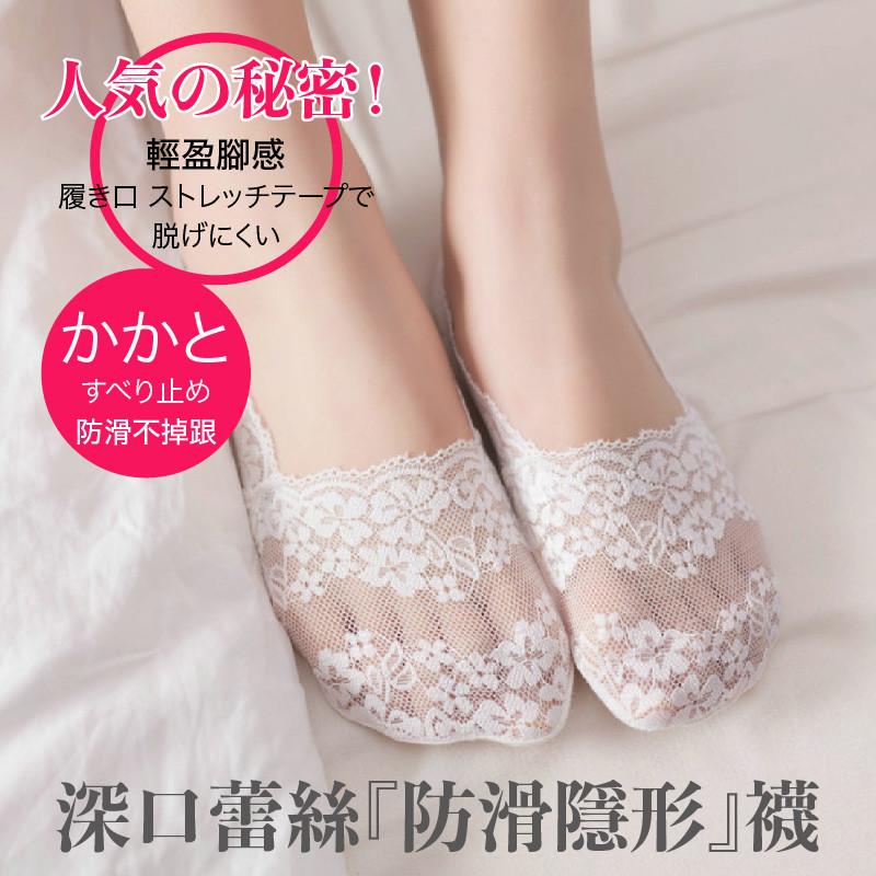 新款深口蕾絲防滑透氣隱形襪