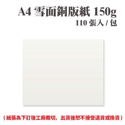 A4 雪面銅版紙 150磅 (110張) /包 ( 此為訂製品,出貨後無法退換貨 )